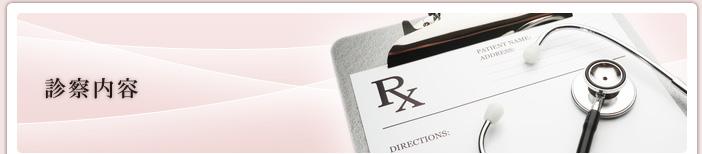 診察内容 トップページ 診察内容 診察内容 消化器・肝臓内科 食道、胃、腸、肝臓...  宜保内